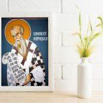 Sveti Klement Ohridski - misionar, osnivač samostana i autor ćirilice
