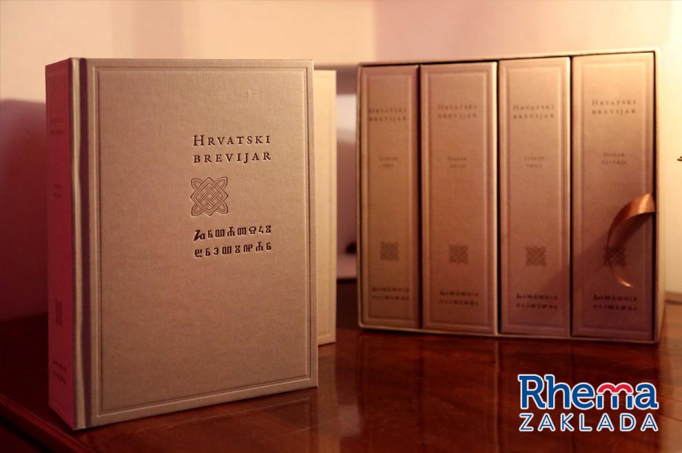 """POZIVAMO Promocija """"Hrvatskoga brevijara"""" u izdanju Zaklade Rhema"""